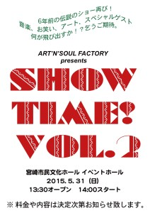 SHOWTIME A4フライヤ