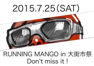 mango 大街市祭