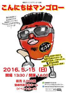 mango_2016