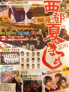 西都夏祭り2018, 太陽のたまご, マンゴー, ゆるキャラ, ヒップホップダンス, キッズダンス, 宮崎 ダンス,