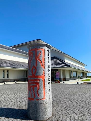 「佐土原、町総合、文化中心」篆刻印 / 作 師村妙石