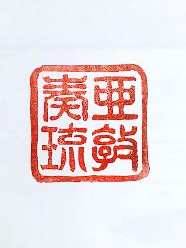 亜敦奏琉スタンプ